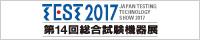TEST2017[第14回総合試験機器展]