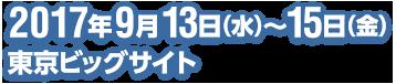 2017年9月13日(水)~ 15日(金) 東京ビッグサイト