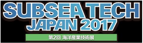 SUBSEA TECH JAPAN 2017/ 第2回 海洋産業技術展