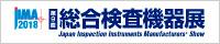JIMA2018/第9回 総合検査機器展