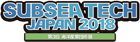SUBSEA TECH JAPAN 2018/ 第3回 海洋産業技術展